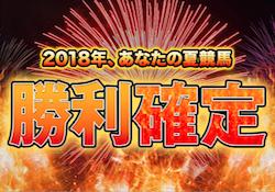 2018nennatsu-0001