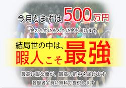 muryou500man-0001