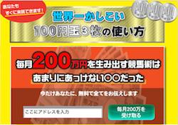 200manmuryo