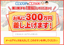 oyaji-0001