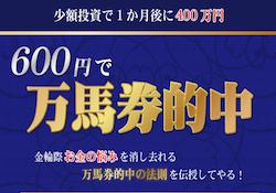 600manbaken-0001