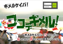 kimeru-0001