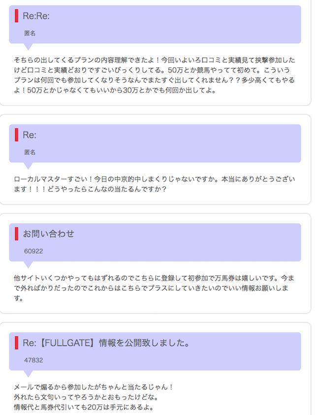 FullGate4