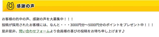 umachan3
