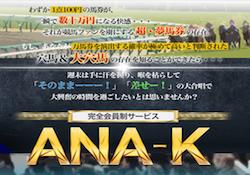 ana-k-0001