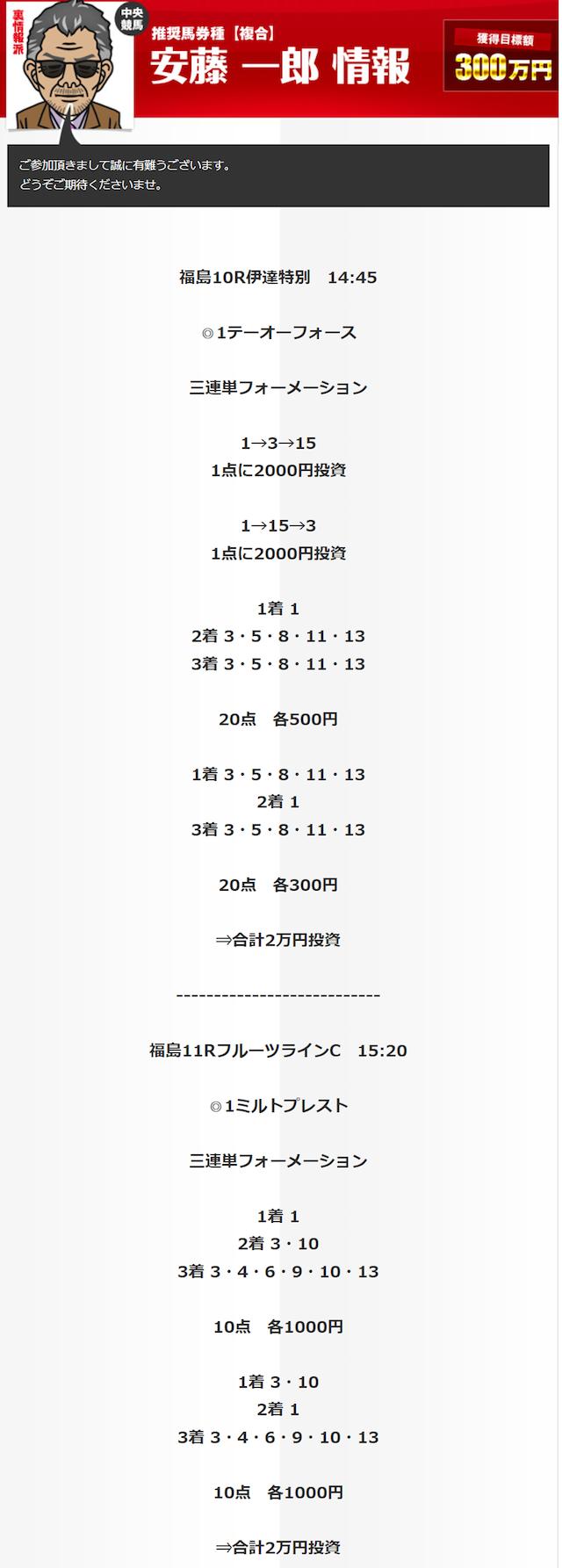 keibaou01117