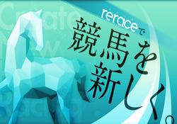 rerace0011