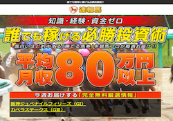sokuhouuma-0001
