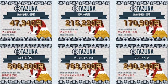 tazuna4
