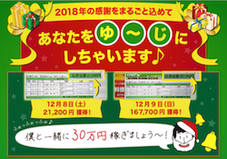 yujinisityaimasu-001