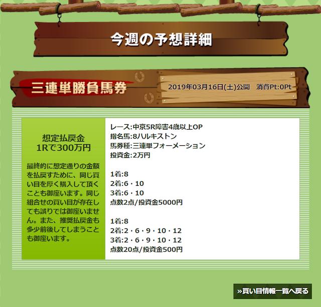 【ウマナビ】0316
