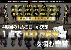 1ten100manbaken-0001