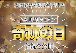 kisekinohi-0001