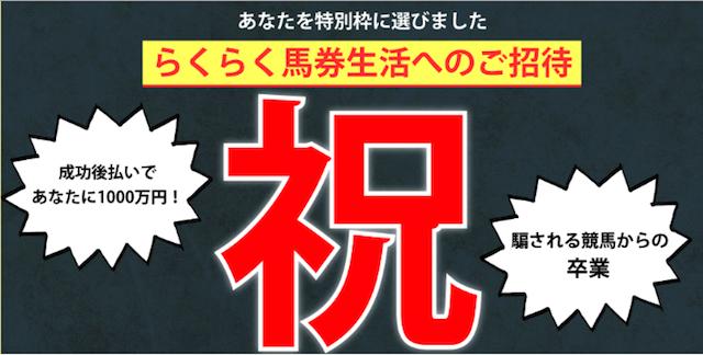 rakuraku_thumbnail