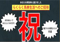 rakurakubaken-0001