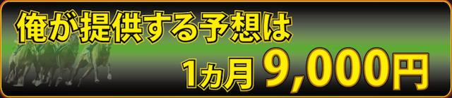 keiba7436