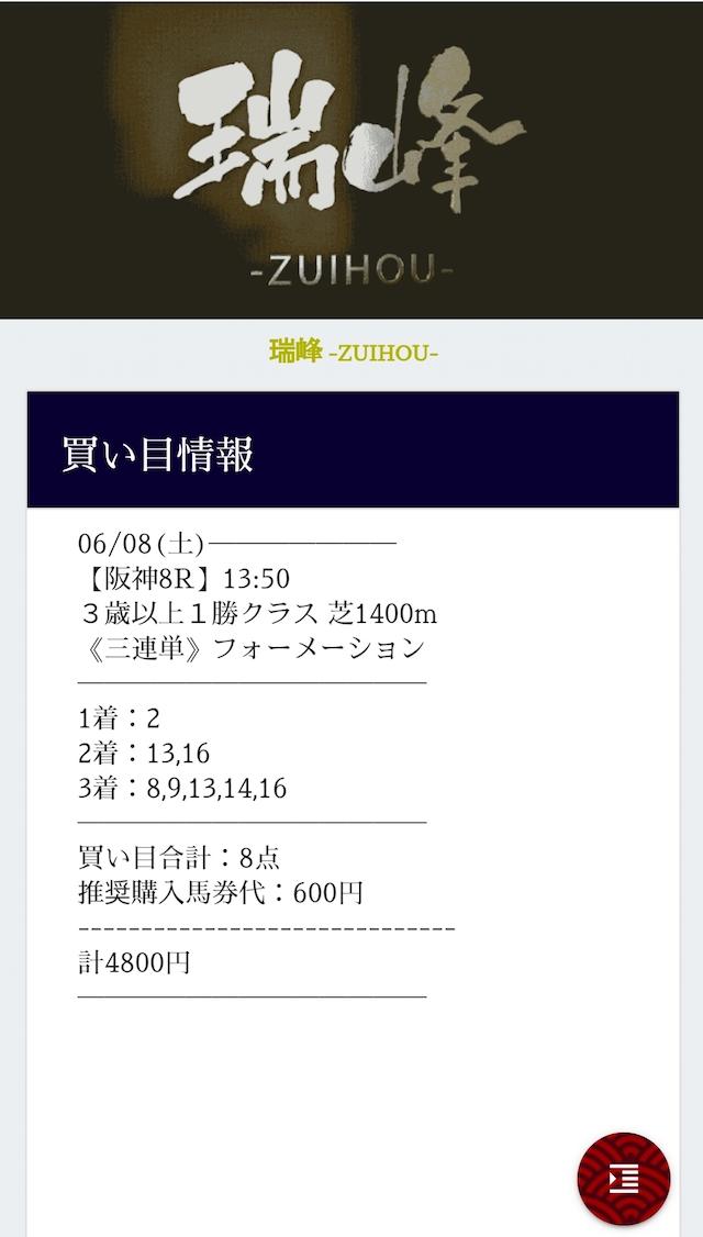 tazuna_02_20190608ZUIHOU