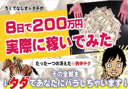 8nitide200manen