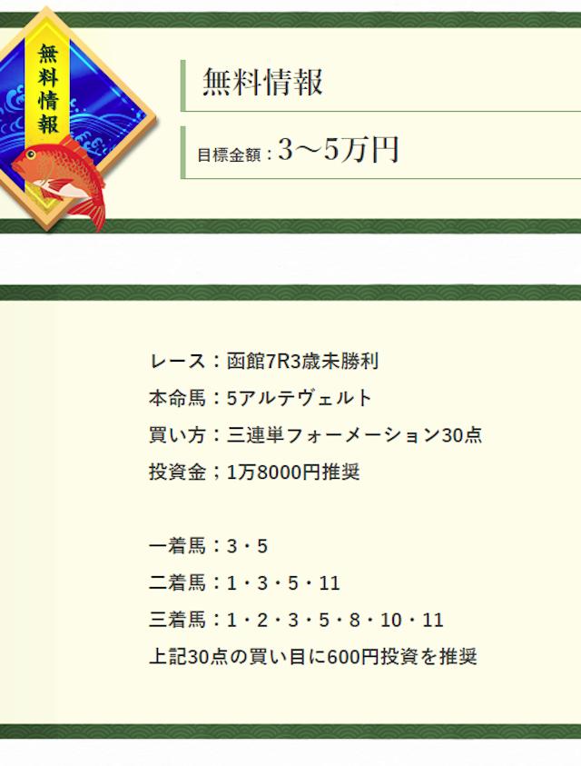 uma-ya003