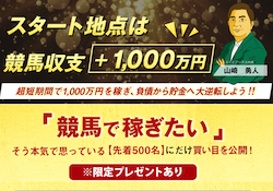 start1000man-0001