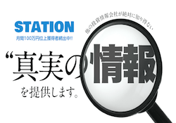 station_thumbnail