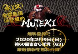 MUTEKIのサムネイル画像