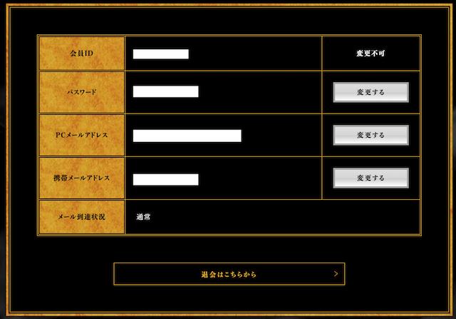 裏馬券倶楽部退会フォーム