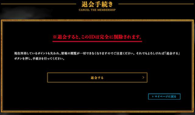 裏馬券倶楽部退会フォーム2
