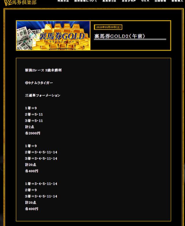 裏馬券倶楽部2020年05月09日裏馬券GOLD