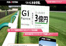 G1-FIGHTER(ジーワンファイター)